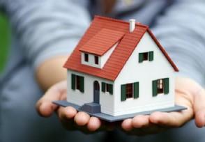 农村盖房可以贷款吗 需要满足什么条件