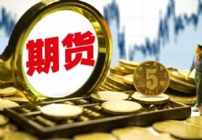 郑商所调整交易保证金标准 提醒强化风险意识