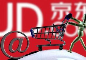京东拟再征战香港资本市场 组织架构上大有不同