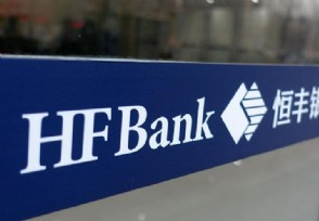 恒丰银行年收入破百亿元 资本实力大幅提升