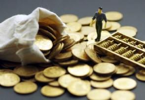 新债基募集失败 多只产品调降费率吸引投资者