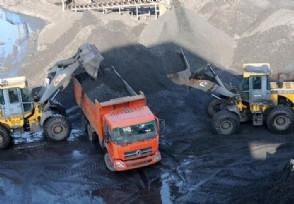 展望煤炭市场走势 总需求预计好于上半年