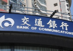 刘珺任职交通银行副董事长 推进金融精准服务