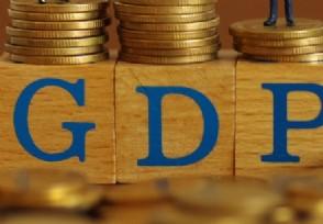 今年不设GDP具体增速目标 为什么不设定?