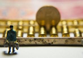 央行陈雨露:继续保持稳健货币政策更灵活适度