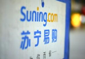 苏宁将启动省钱计划 击穿所谓的超级百亿补贴