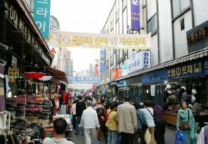 韩国再现集体感染疫情电商公司数十人确诊