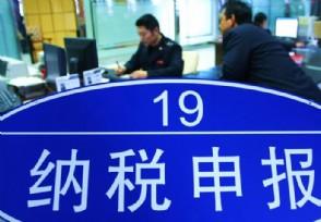 激发市场主体活力国家税务总局延缓企业所得税缴纳