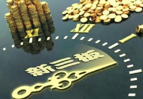 申万宏源刘靖:新三板合格投资者开户数已超83万