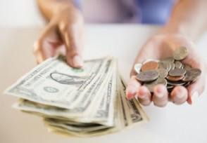 美国个人消费支出环比下降13.6% 储蓄意愿增强