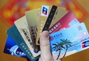 信用卡销户没到45天能撤销吗知道这件事很重要