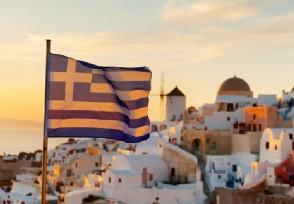 希腊即将重开边境 该国疫情最新数据怎么样