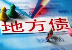 5月地方债发行创单月々新高广东发行规模位列前一