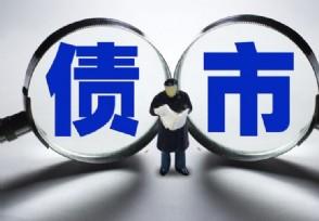 外资坚定看好中国债券 5月净增持规模超1119亿元