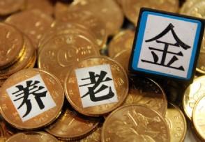 安联集团报告分析 中国养老金体系可持续性居前五