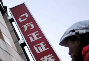 方正证券祥解业绩下滑称子公司现货贸易业务暂停