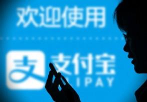 支付宝账户因风险无法登录怎么办 用户可以这样做