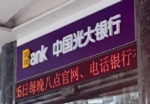 光大新版手机银行在线发布 持续强化财富管理特色