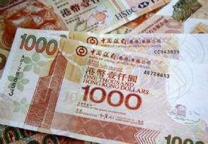香港金管局回应联系汇率制度 称外汇储备弹药充足