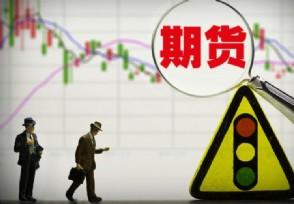 国债期货开盘时间将推迟 促进市场平稳运行