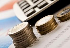 财政部详解特殊转移支付机制 突出支持减税降费