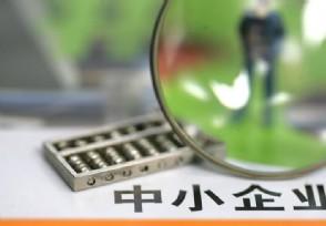 国务院联席会议在京召开 部署减轻企业负担重点工作