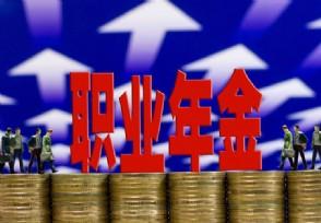 企业年金要交满多少年 缴费比例越高越好吗?