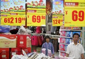 官方谈居民消费价格 这种走势概率较大