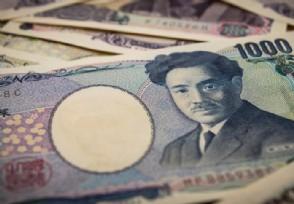 日本央行维持利率-0.1%不变 经济前景依然严峻