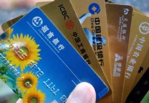 信用卡风控会自己解除吗 一般有哪些征兆
