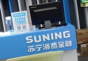 苏宁易购发布618战报 当天手机3C仅4秒销售破亿