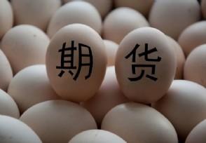 大商所修改鸡蛋合约及相关规则 更好服务实体产业