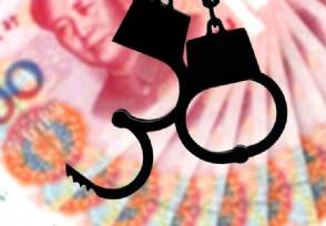 不法分子伪造监管文件实施诈骗银保监会发风险提示
