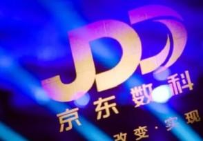 京东数科董事长变更为刘强东 正在为上市做准备?
