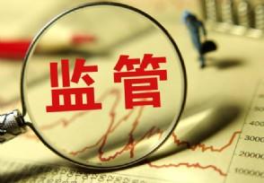 央行易纲:加强反洗钱监管取得积极成果