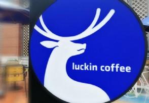 瑞幸咖啡是哪个国家的品牌其目前现状如何?