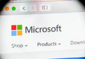 微软将关闭实体店 把零售业务转移到线上