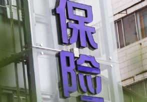 银保监会起草操作指引 加强融资性信保业务监督管理