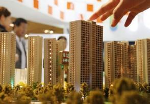 2020年下半年房价会便宜吗 专家是如何预测的