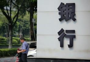 锦州银行去年减亏34亿元 同业市场融资功能提升