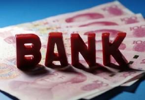 欠银行钱会连累家人吗 还款逾期有这些负面影响