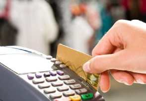 信用卡没激活丢了要不要紧 后果非常严重