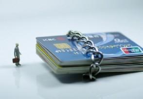 信用卡怎么被限制消费了 解除方法有哪些