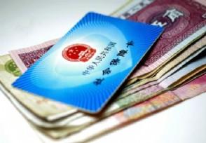 下半年社保迎来5个变化将影响着大家的钱袋子
