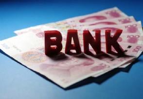 国务院常务会议召开 支持中小银行多渠道补充资本