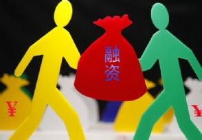 上海出台指导意见做好金融支持稳企业保就业工作