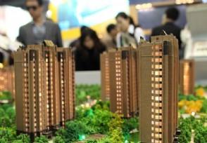 楼市上半年量价齐稳下半年恢复态势将延续