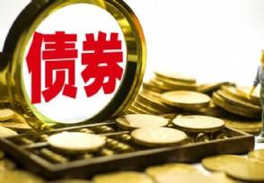 中国人民银行表示:持续提升债券市场深度广度