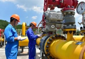 发改委发布通知规范天然气输配收费行为
