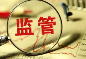 强化市场监督 金融机构重大违法违规股东名单公开